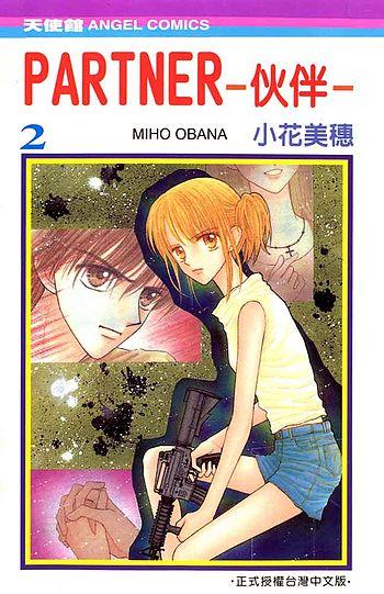Partner (manga)